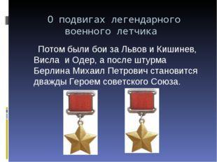 О подвигах легендарного военного летчика Потом были бои за Львов и Кишинев, В