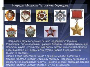 Награды Михаила Петровича Одинцова Награжден двумя орденами Ленина, орденом