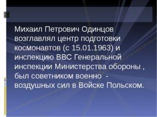 Михаил Петрович Одинцов возглавлял центр подготовки космонавтов (с 15.01.1963