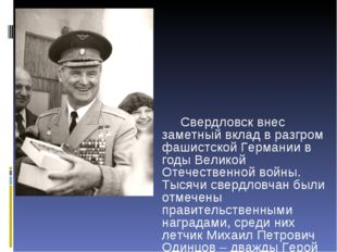 Свердловск внес заметный вклад в разгром фашистской Германии в годы Великой