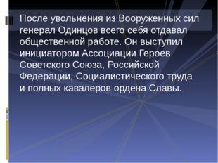 После увольнения из Вооруженных сил генерал Одинцов всего себя отдавал общест
