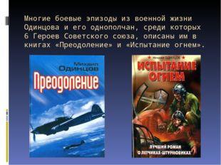 Многие боевые эпизоды из военной жизни Одинцова и его однополчан, среди котор