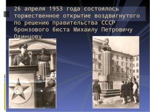 26 апреля 1953 года состоялось торжественное открытие воздвигнутого по решени