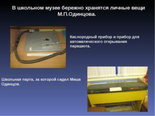 В школьном музее бережно хранятся личные вещи М.П.Одинцова. Школьная парта,
