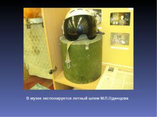 В музее экспонируется летный шлем М.П.Одинцова