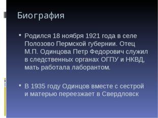 Биография Родился 18 ноября 1921 года в селе Полозово Пермской губернии. Отец