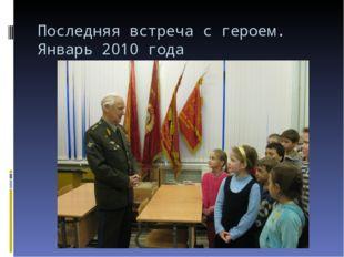 Последняя встреча с героем. Январь 2010 года