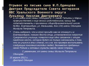 Отрывок из письма сына М.П.Одинцова Дмитрия Председателю Совета ветеранов ВВС