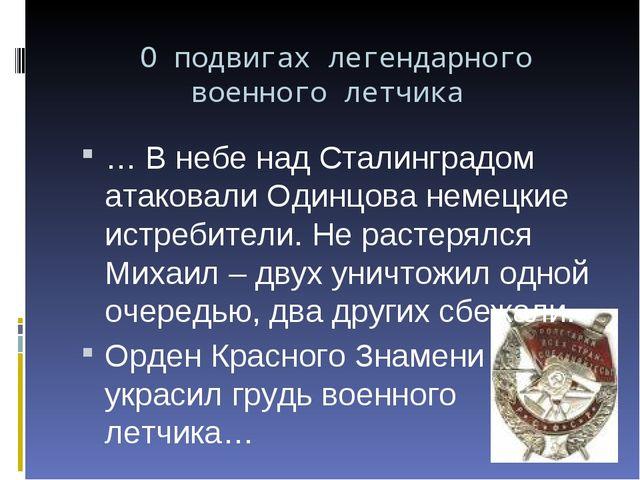 О подвигах легендарного военного летчика … В небе над Сталинградом атаковали...