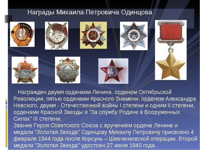 Награды Михаила Петровича Одинцова Награжден двумя орденами Ленина, орденом...