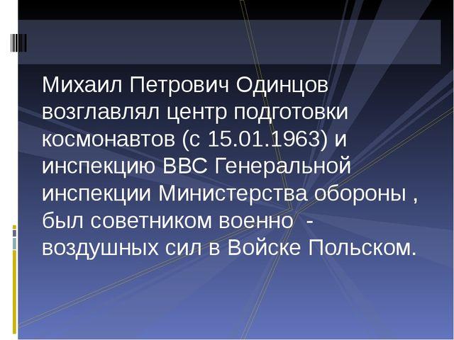 Михаил Петрович Одинцов возглавлял центр подготовки космонавтов (с 15.01.1963...
