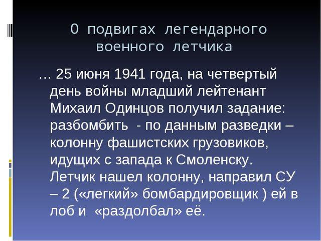 О подвигах легендарного военного летчика … 25 июня 1941 года, на четвертый де...