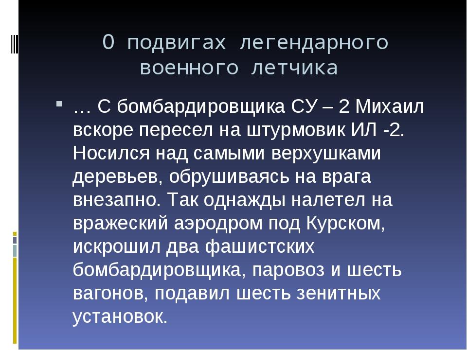 О подвигах легендарного военного летчика … С бомбардировщика СУ – 2 Михаил вс...