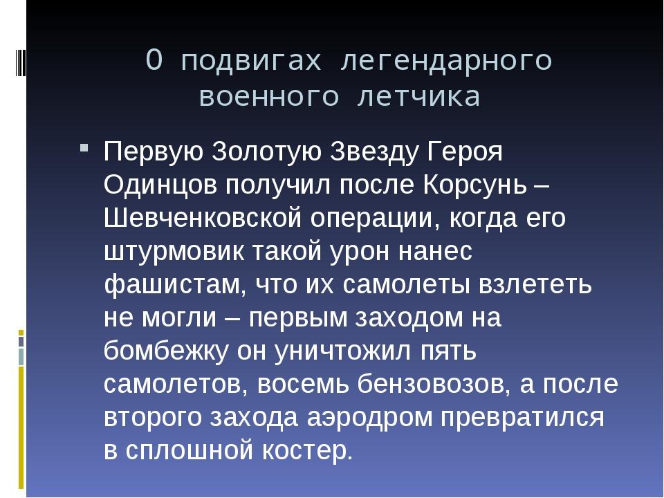 О подвигах легендарного военного летчика Первую Золотую Звезду Героя Одинцов...