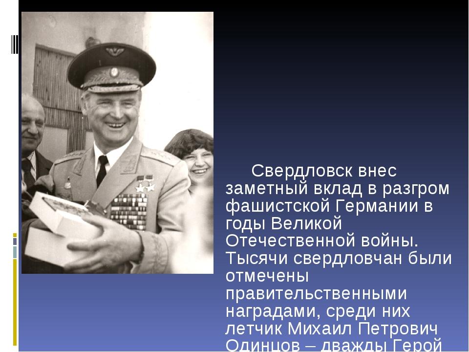 Свердловск внес заметный вклад в разгром фашистской Германии в годы Великой...