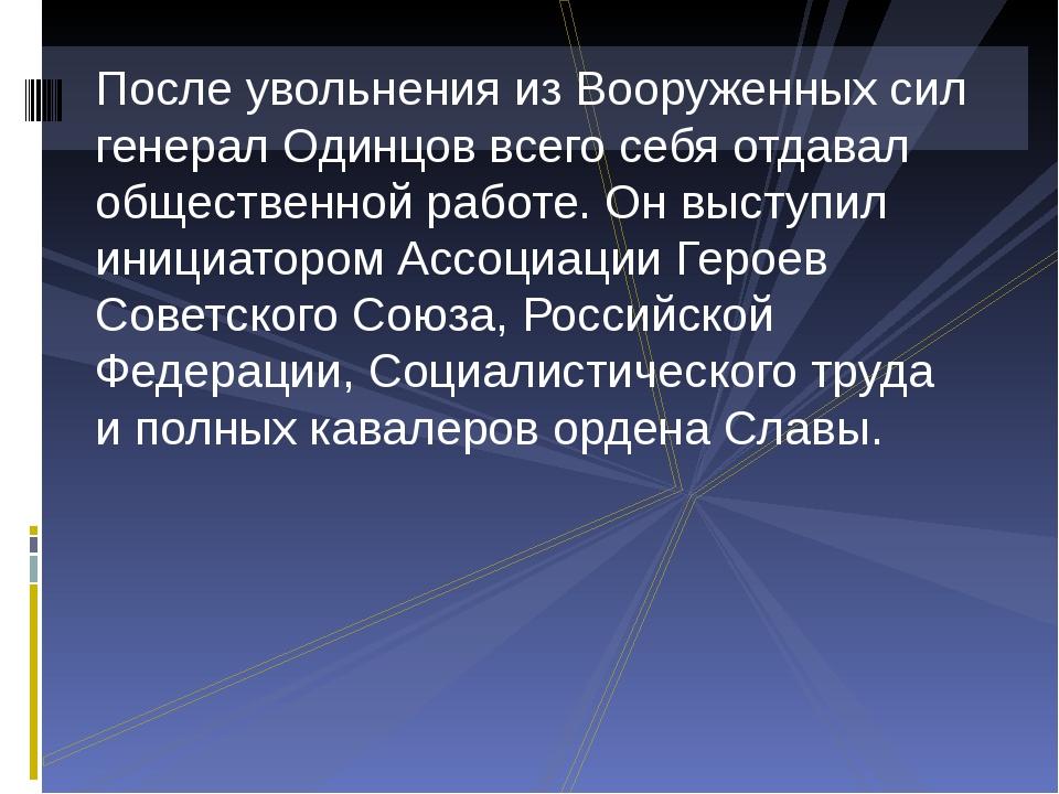 После увольнения из Вооруженных сил генерал Одинцов всего себя отдавал общест...