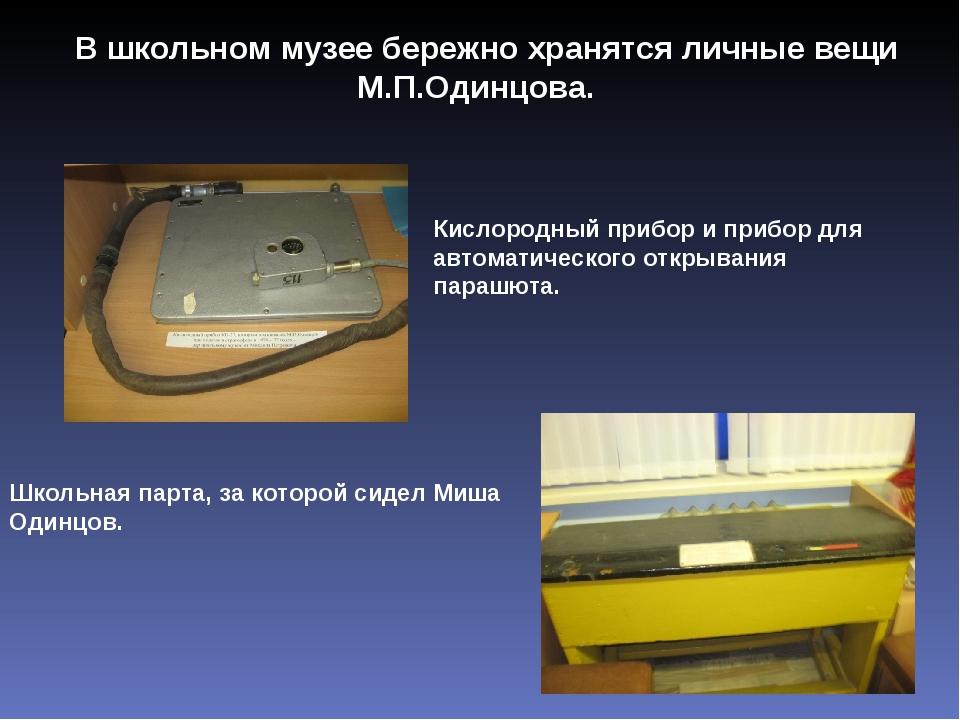 В школьном музее бережно хранятся личные вещи М.П.Одинцова. Школьная парта,...