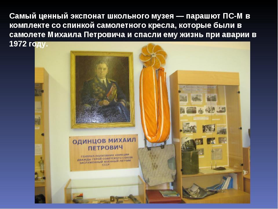 Самый ценный экспонат школьного музея — парашют ПС-М в комплекте со спинкой с...