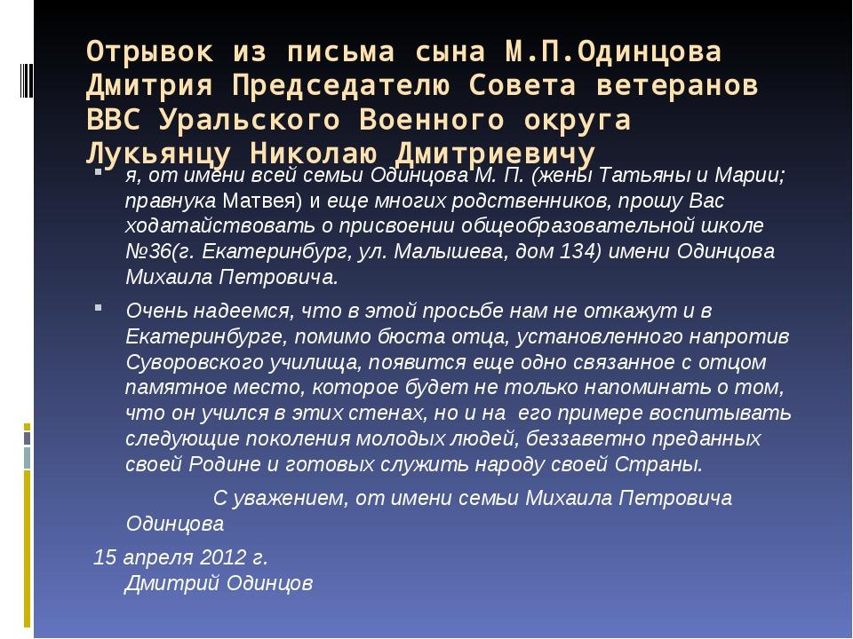 Отрывок из письма сына М.П.Одинцова Дмитрия Председателю Совета ветеранов ВВС...
