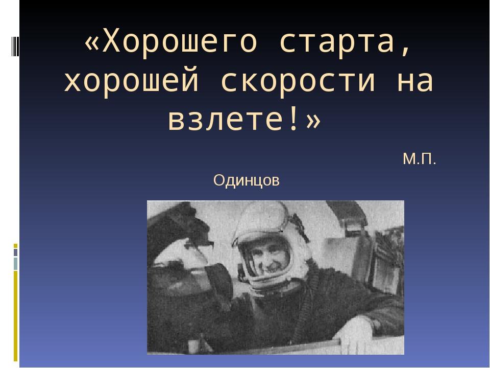 «Хорошего старта, хорошей скорости на взлете!» М.П. Одинцов