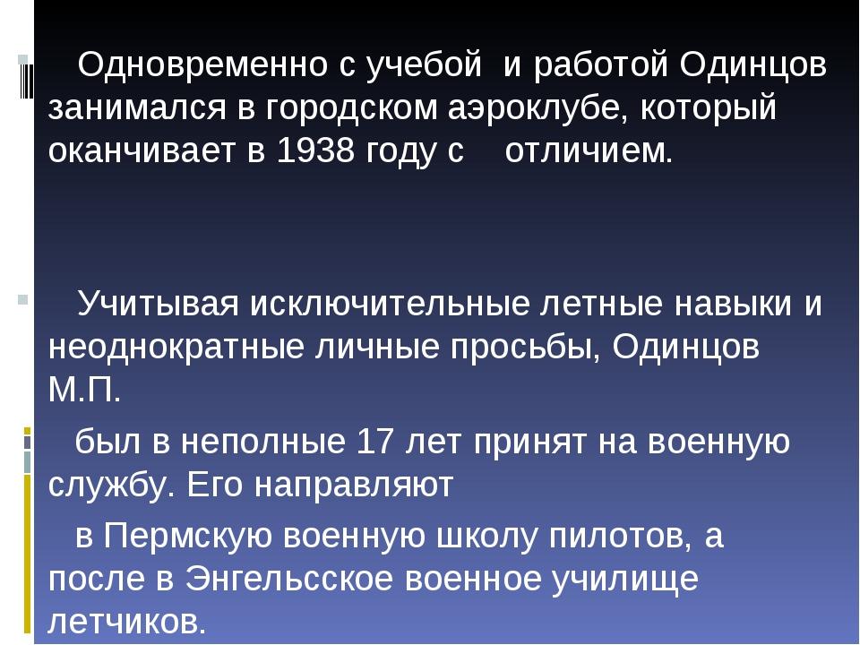 Одновременно с учебой и работой Одинцов занимался в городском аэроклубе, кот...