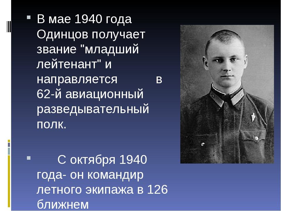 """В мае 1940 года Одинцов получает звание """"младший лейтенант"""" и направляется в..."""