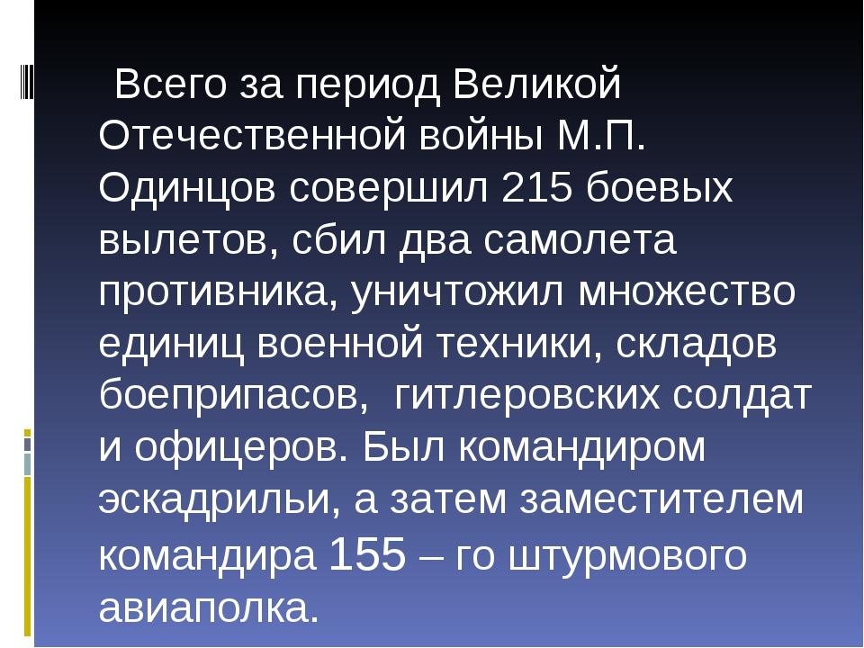 Всего за период Великой Отечественной войны М.П. Одинцов совершил 215 боевых...