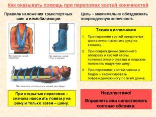 Как оказывать помощь при переломах костей конечностей Правила наложения транс