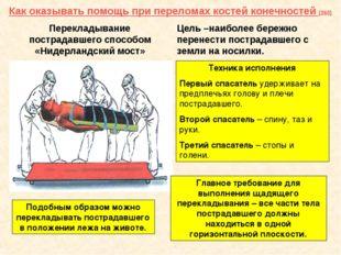 Как оказывать помощь при переломах костей конечностей (360) Перекладывание по