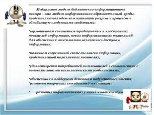 Медиальная модель библиотечно-информационного центра– это модель информацио