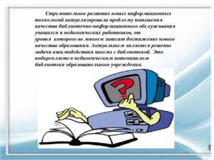 Стремительное развитие новых информационных технологий актуализировала пробл