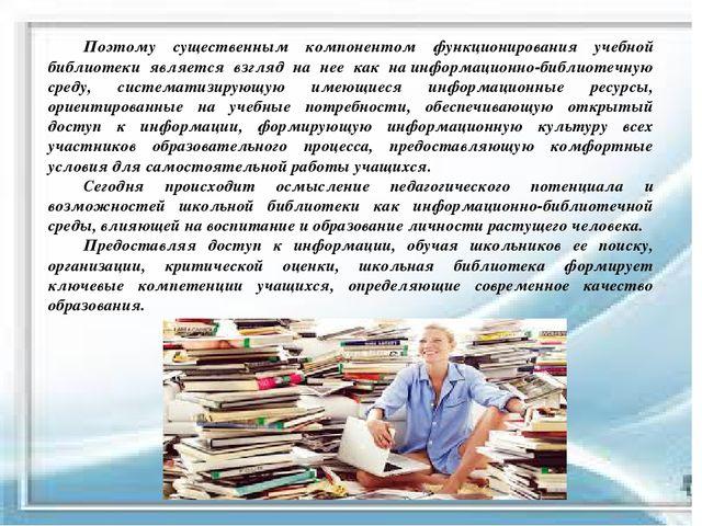 Поэтому существенным компонентом функционирования учебной библиотеки являетс...