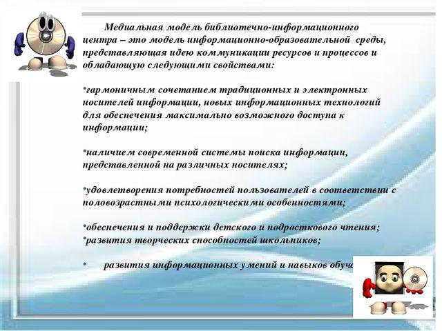 Медиальная модель библиотечно-информационного центра– это модель информацио...