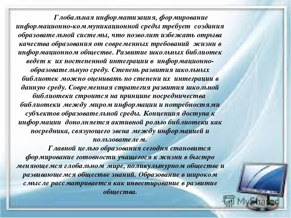 Глобальная информатизация, формирование информационно-коммуникационной среды...