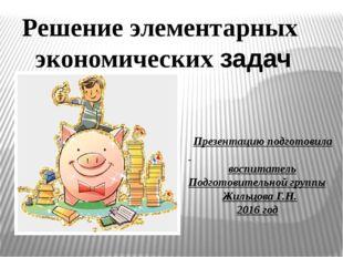 Решение элементарных экономических задач Презентацию подготовила воспитатель
