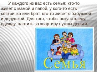 У каждого из вас есть семья: кто-то живет с мамой и папой, у кого-то есть се
