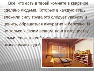 Все, что есть в твоей комнате в квартире сделано людьми. Которые в каждую ве