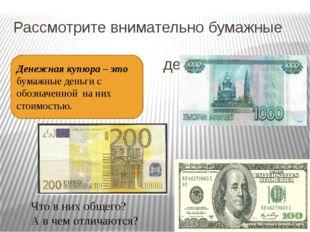 Рассмотрите внимательно бумажные деньги Что в них общего? А в чем отличаются?