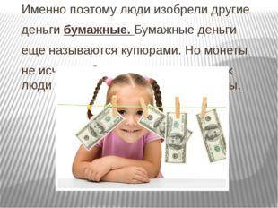 Именно поэтому люди изобрели другие деньги бумажные. Бумажные деньги еще назы