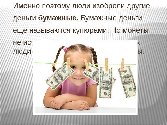 Именно поэтому люди изобрели другие деньги бумажные. Бумажные деньги еще назы...