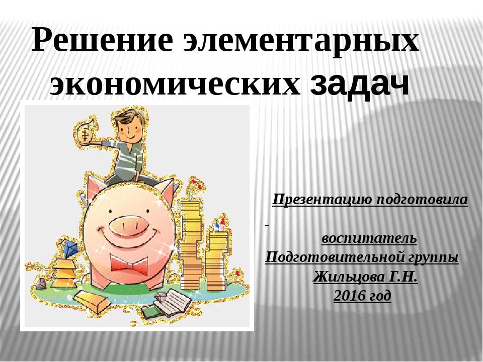 Решение элементарных экономических задач Презентацию подготовила воспитатель...