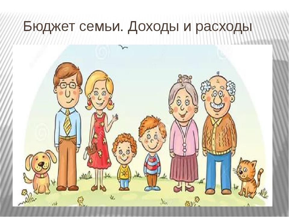 Бюджет семьи. Доходы и расходы