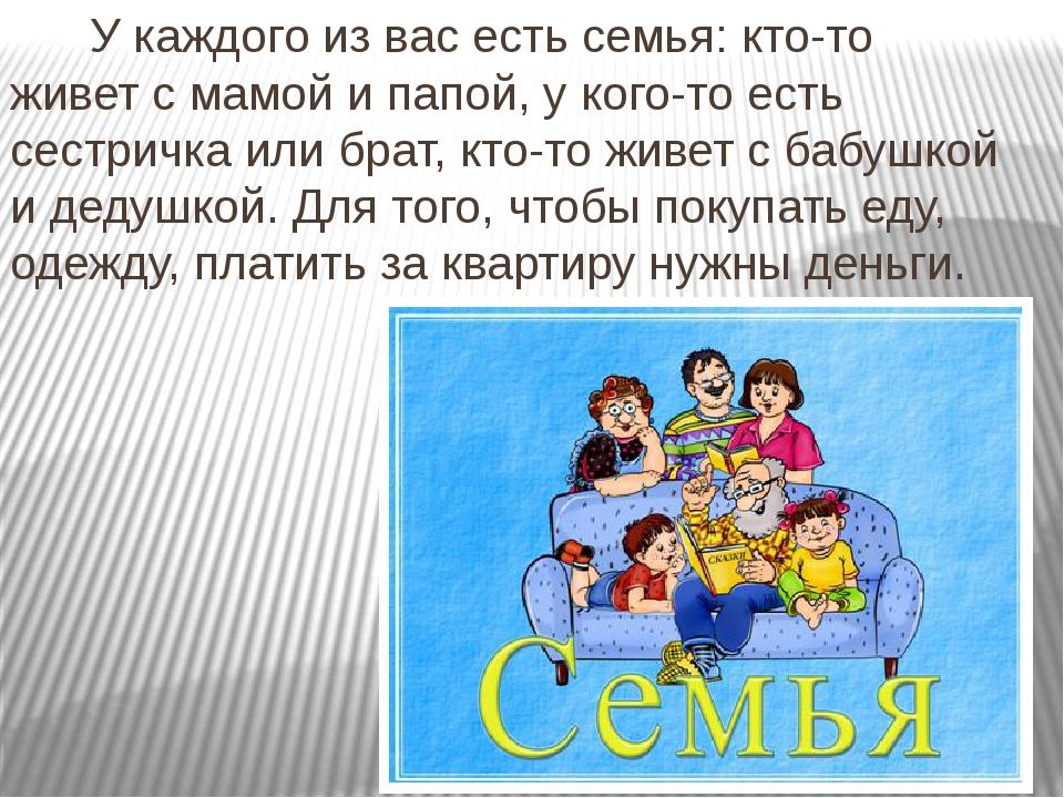 У каждого из вас есть семья: кто-то живет с мамой и папой, у кого-то есть се...