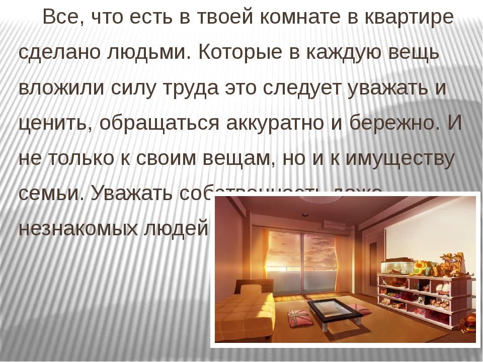 Все, что есть в твоей комнате в квартире сделано людьми. Которые в каждую ве...