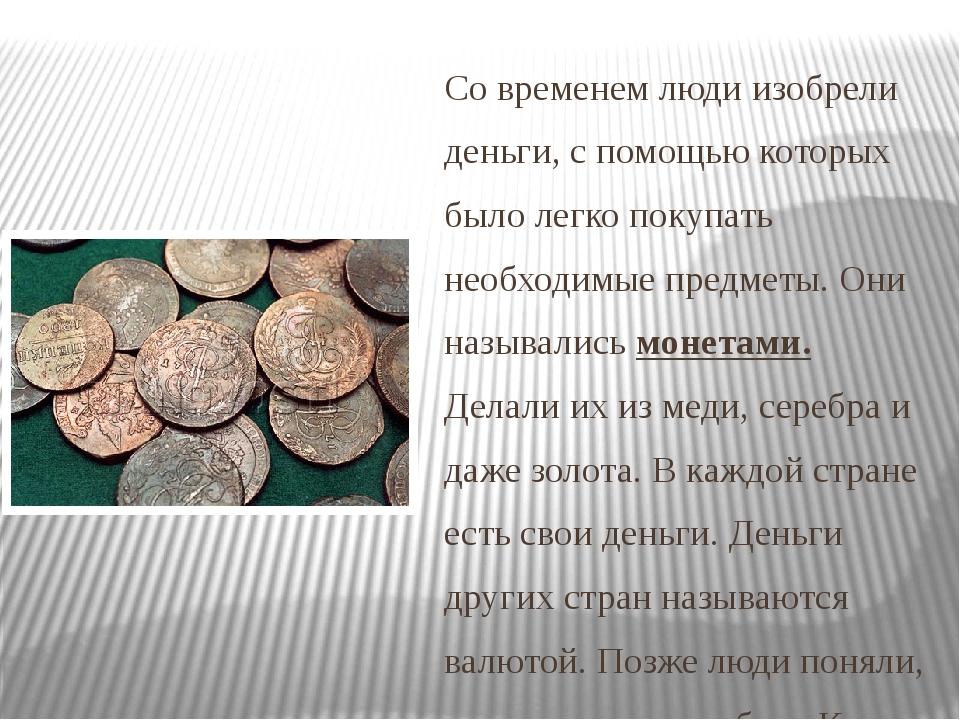 Со временем люди изобрели деньги, с помощью которых было легко покупать необх...