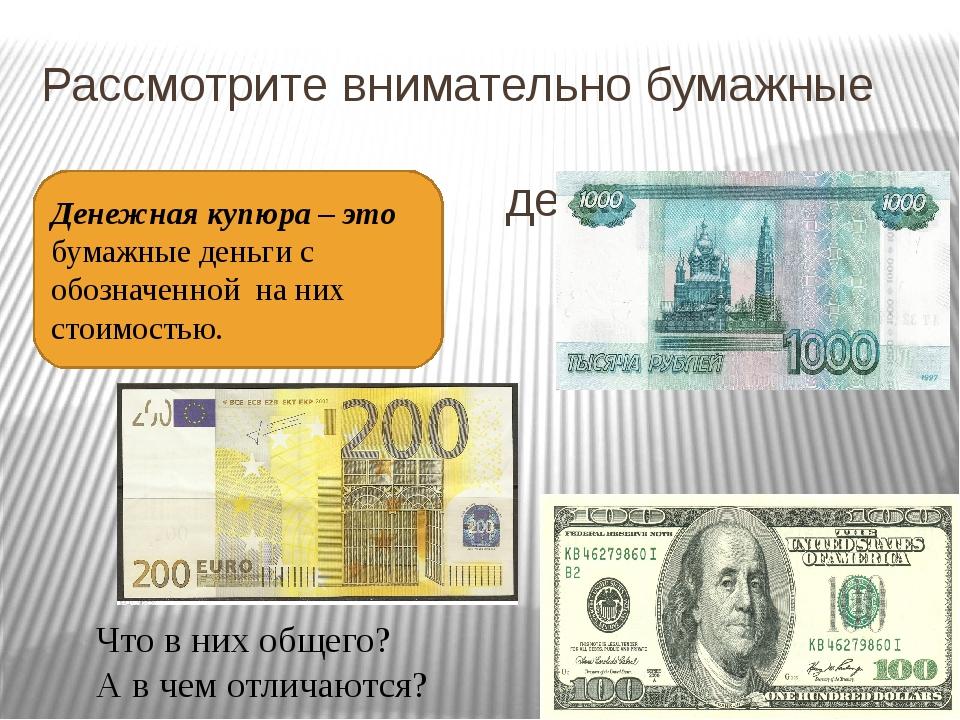 Рассмотрите внимательно бумажные деньги Что в них общего? А в чем отличаются?...