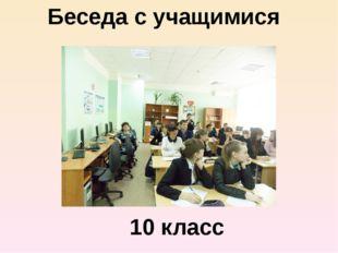 Беседа с учащимися 10 класс