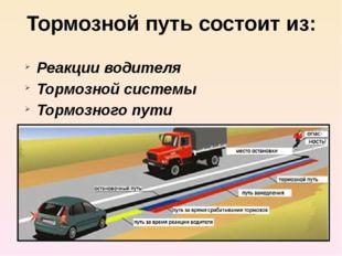 Тормозной путь автомобиля зависит от многих факторов: Скорость движения. Доро
