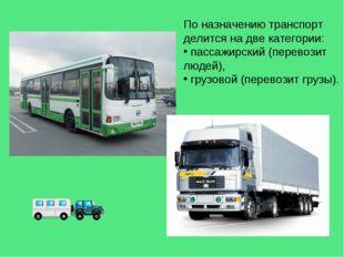 По назначению транспорт делится на две категории: пассажирский (перевозит люд