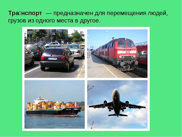 Тра́нспорт — предназначен для перемещения людей, грузов из одного места в др...